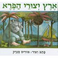 Where the Wild Things Are (Hebrew, Hardcover): Maurice Sendak, Uriel Ofef