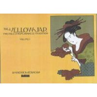 The Yellow Jar - Two Tales from Japanese Tradition (Hardcover, illustrated edition): Patrick Atangan