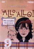'Allo 'Allo - Season 9 (DVD):