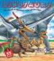 Dinosaurs - The World of Dinosaurs with Lift-The-Flaps (Hardcover): Anna Casalis, Franco Tempesta