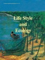 Life Style and Ecology (Hardcover): Baidyanath Saraswati