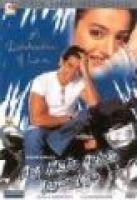 Aap Mujhe Achche Lagne Lage (Hindi, DVD):