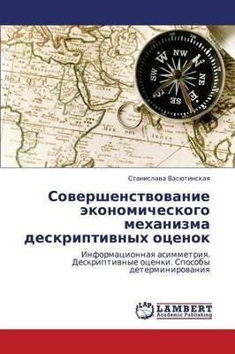 Sovershenstvovanie Ekonomicheskogo Mekhanizma Deskriptivnykh Otsenok (Russian, Paperback): Vasyutinskaya Stanislava