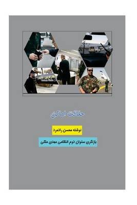 Physica Security (Persian, Paperback): Mohsen Radmard Lord