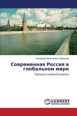 Sovremennaya Rossiya V Global'nom Mire (Russian, Paperback): Nuryshev Gennadiy Nikolaevich