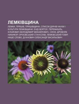 Lemkivshchyna - Lemky, Pryashiv, Pryashivshchyna, Spysok Diyachiv Nauky I Kul Tury Lemkivshchyny, Endi Vorhol, Peremyshl...