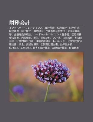 Cai Wu Hui Ji - Inbesut Rir Shonzu, Hui Ji Ji N Zh, Shui Wu Hui Ji, Cai Wu F N X, Cai Wu Zh Bi O, Zi J Zh Shi, Shi Shi K I Shi...