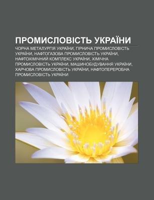 Promyslovist Ukrai NY - Chorna Metalurhiya Ukrai NY, Hirnycha Promyslovist Ukrai NY, Naftohazova Promyslovist Ukrai NY...