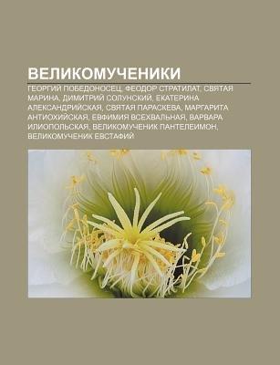 Velikomucheniki - Gyeorgii Pobedonosets, Fyeodor Stratilat, Svyataya Marina, Dimitrii Solunskii, Yekaterina Aleksandrii Skaya...