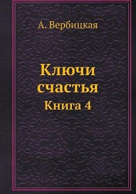 ????? ??????? - ????? 4 (Russian, Paperback): А. ?????????
