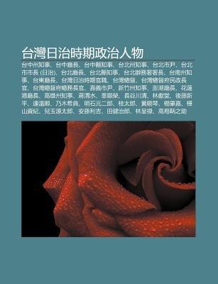 Tai W N Ri Zhi Shi Q Zheng Zhi Ren Wu - Tai Zh Ng Zh U Zh Shi, Tai Zh Ng T Ng Zh Ng, Tai Zh Ng Xian Zh Shi, Tai B I Zh U Zh Shi...