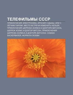Telefil My Sssr - Priklyucheniya Elektronika, Ironiya Sud By, Ili S Le Gkim Parom!, Mesto Vstrechi Izmenit Nel Zya (Russian,...