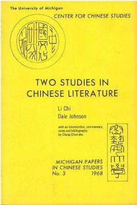 Two Studies in Chinese Literature (Paperback):