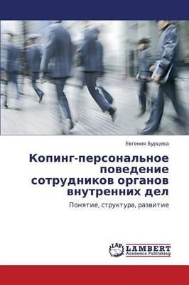 Koping-Personal'noe Povedenie Sotrudnikov Organov Vnutrennikh del (Russian, Paperback): Burtseva Evgeniya