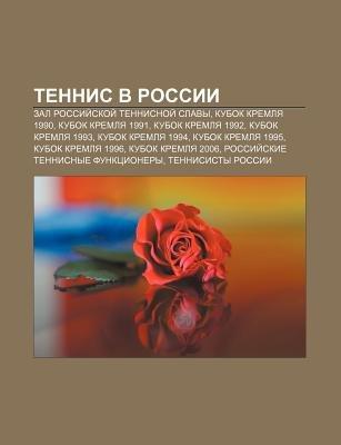 Tennis V Rossii - Zal Rossii Skoi Tennisnoi Slavy, Kubok Kremlya 1990, Kubok Kremlya 1991, Kubok Kremlya 1992, Kubok Kremlya...