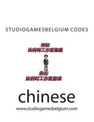 Studiogamesbelgium Codes (Chinese, Paperback): 1. Laaziz Laaziz Laaziz 1.