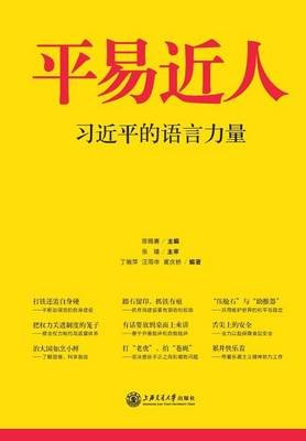 Approachable - The Language Of Force XI Jingping (Chinese, Paperback):