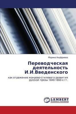 Perevodcheskaya Deyatel'nost' I.I.Vvedenskogo (Russian, Paperback): Anufrieva Marina