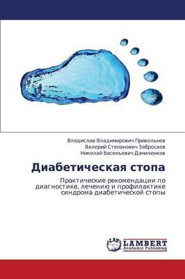 Diabeticheskaya Stopa (Russian, Paperback): Privol'nev Vladislav Vladimirovich, Zabrosaev Valeriy Stepanovich, Danilenkov...
