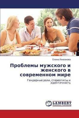 Problemy Muzhskogo I Zhenskogo V Sovremennom Mire (Russian, Paperback): Izhvanova Elena