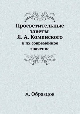 ??????????????? ?????? ?. ?. ?????????? - ? ?? ??????????? ???????? (Russian, Paperback): А. ????????
