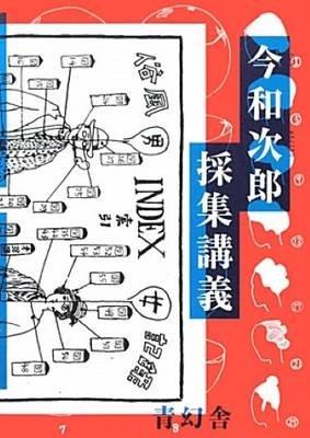 Wajiro Kon - Retrospective (Paperback):