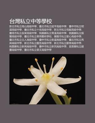 Tai W N S Li Zh Ng D Ng Xue Xiao - X N B I Shi S Li Nan Sh N G O Ji Zh Ng Xue, Tai B I Shi S Li Yan Ping G O Ji Zh Ng Xue...