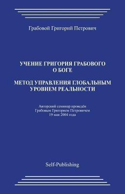 Metod Upravlenija Globalnym Urovnem Realnosti (Russian, Paperback): Grigori Grabovoi