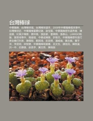 Tai W N Bang Qiu - Zh Ng Hua Zhi Bang, Tai W N Bang Qiu Ch Ng, Tai W N Bang Qiu Xu N Sh U, 2009nian Zh Ng Hua Zhi Bang Ji Qiu...