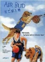 Air Bud (DVD):