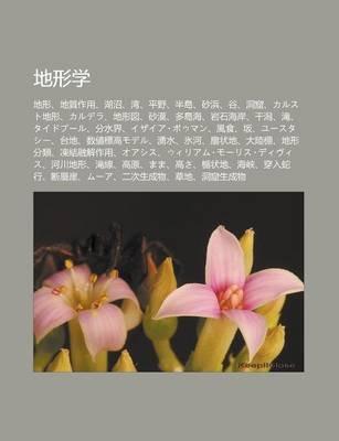de Xing Xue - de Xing, de Zhi Zuo Yong, Hu Zh O, W N, Ping Y, Ban D O, Sh B Ng, G, Dong K, Karusuto de Xing, Karudera, de Xing...