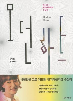 Modern Heart (English, Korean, Paperback): Aeun Jeong