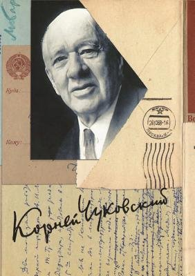 Kornej Chukovskij. Sobranie Sochinenij Tom 15 (Russian, Paperback): Kornej Chukovskij