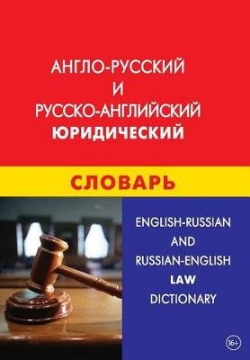 English-Russian and Russian-English Law Dictionary - Anglo-Russkij I Russko-Anglijskij Juridicheskij Slovar' (Russian,...