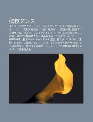 Jing Jidansu - Tango, Shi Jiepurofesshonaru Sutand Dodansu Xu N Sh U Quan Da Hui, Urinari Yun Neng Ren She Ji Odansu Bu...