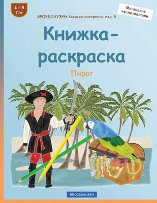 Brokkhauzen Knizhka-Raskraska Izd. 5 - Knizhka-Raskraska - Pirat (Russian, Paperback): Dortje Golldack