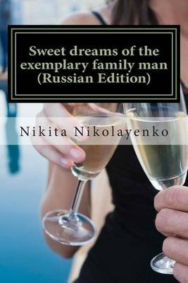 Sweet Dreams of the Exemplary Family Man (Russian Edition) (Russian, Paperback): Nikita Alfredovich Nikolayenko