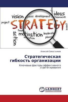 Strategicheskaya Gibkost' Organizatsii (Russian, Paperback): Sevast'yanov Aleksey