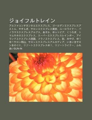 Joifurutorein - Arufakonchinentaruekusupuresu, G Ruden'ekusupuresuasutoru, Yasuragi, Saron'ekusupuresu D Ng J Ng, y...