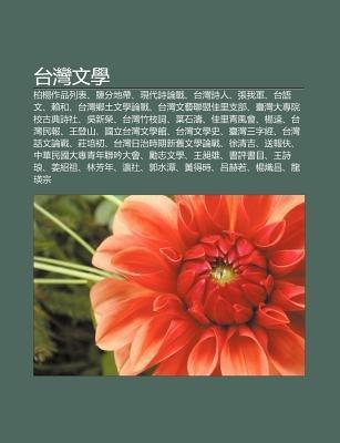 Tai W N Wen Xue - B I Yang Zuo P N Lie Bi O, Yan F N de Dai, Xian Dai Sh Lun Zhan, Tai W N Sh Ren, Zh Ng W J N, Tai y Wen, Lai...