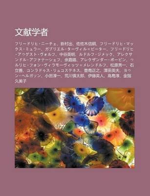 Wen Xian Xue Zh - Fur Dorihi N Che, X N C N Ch, Zu Zu Mu Xin G Ng, Fur Dorihi Makkusu Myur, Gaburieru T Vu Iru=p T (Japanese,...