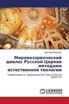 Mirovozzrencheskiy Dialog Russkoy Tserkvi Metodami Estestvennoy Teologii (Russian, Paperback): Mayorov Dmitriy