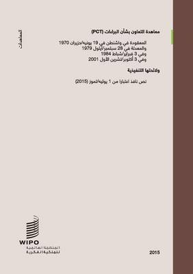 Patent Cooperation Treaty (PCT) (Arabic, Paperback): Wipo