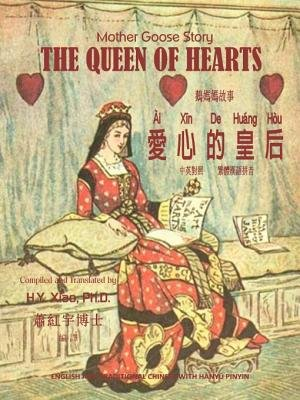 Mother Goose Story - The Queen of Hearts, English to Chinese Etranslation 04: Eth (Chinese, Electronic book text): H y Shiaw,...
