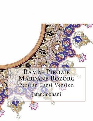 Ramze Pirozie Mardane Bozorg - Persian Farsi Version (Persian, Paperback): Ja'far Sobhani