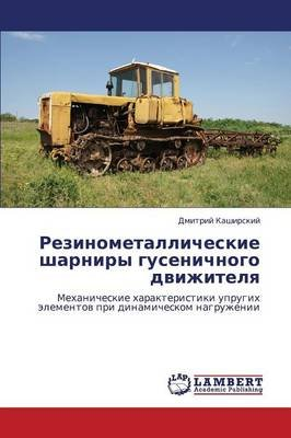 Rezinometallicheskie Sharniry Gusenichnogo Dvizhitelya (Russian, Paperback): Kashirskiy Dmitriy