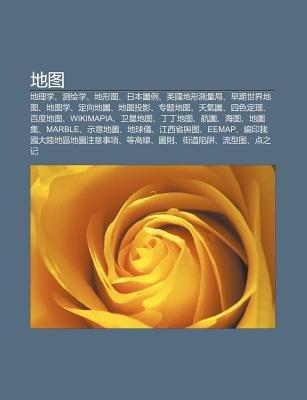 de Tu - de L Xue, Ce Hui Xue, de Xing Tu, Ri B N Tu Li, y Ng Guo de Xing Ce Liang Ju, Z O Q Shi Jie de Tu, de Tu Xue, Ding...