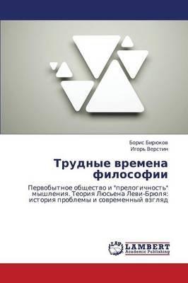 Trudnye Vremena Filosofii (Russian, Paperback): Biryukov Boris, Verstin Igor'