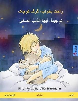 Sleep Tight Little Wolf Bilingual Children S Book Persian Farsi