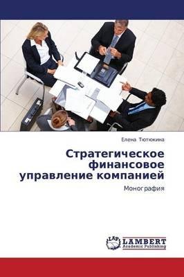 Strategicheskoe Finansovoe Upravlenie Kompaniey (Russian, Paperback): Tyutyukina Elena